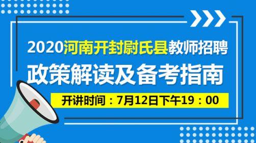 2020年开封市尉氏县招教公告解读及备考指南