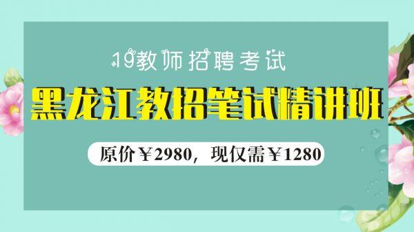 19黑龙江教招笔试精讲班