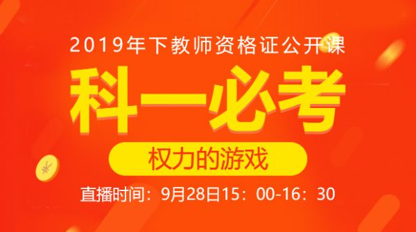2019下半年教师资格证公开课(科一必考)