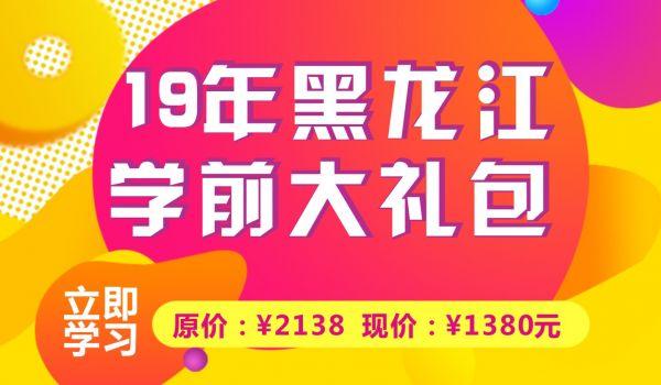 19黑龙江学前大礼包