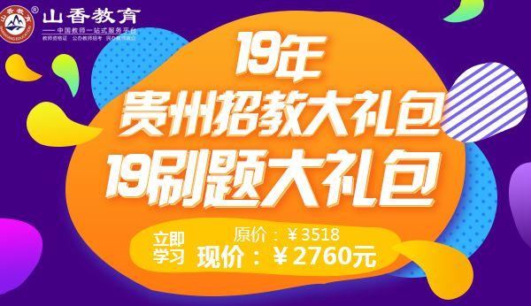 19贵州大礼包+19刷题大礼包