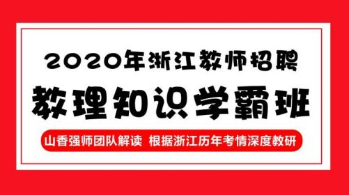 20浙江教理知识学霸班