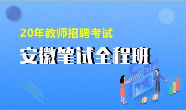 20年安徽招教笔试全程班