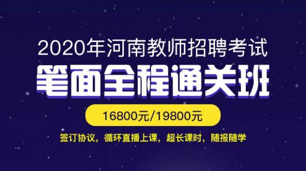 2020年河南招教笔面全程通关班