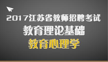 17江苏 教育心理学
