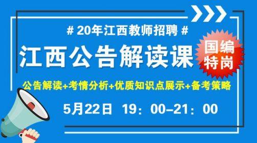 2020江西教师招聘公开课