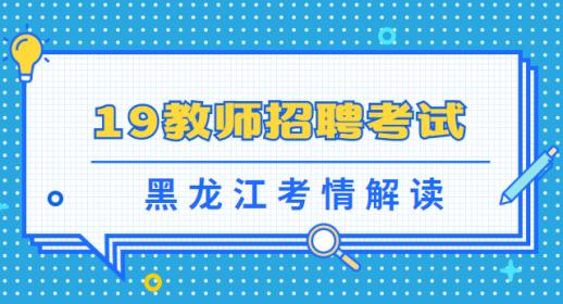 19黑龙江招教考情解读