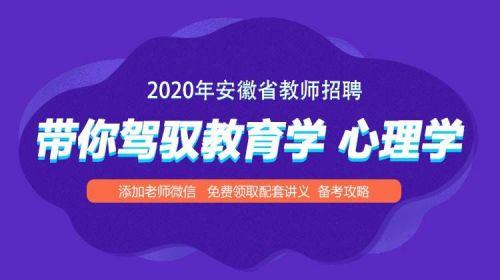 20安徽教师编考试备考攻略