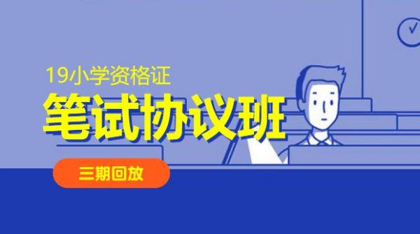 19小学资格证笔试协议班(三期回放)