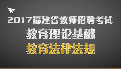 17福建教育法律法规