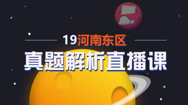 19河南东区真题解析直播课