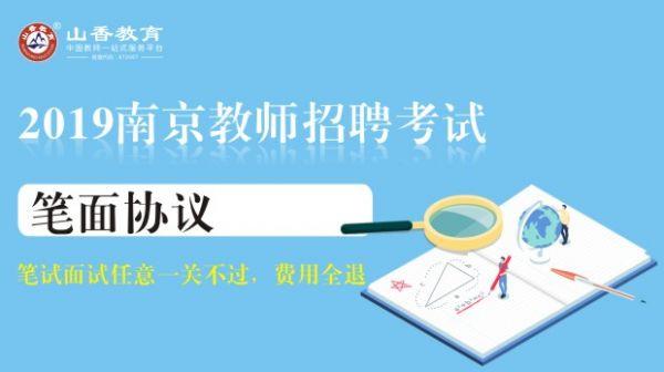 2019南京招教笔面协议班
