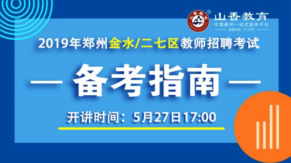 19年河南郑州金水、二七区教师招聘考试备考指南
