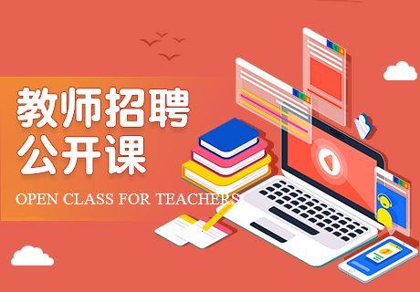 教师招聘公开课