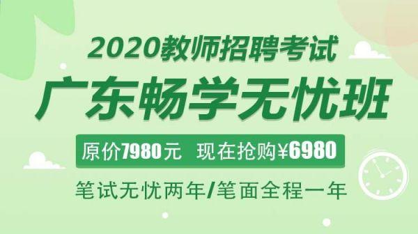 20广东畅学无忧班