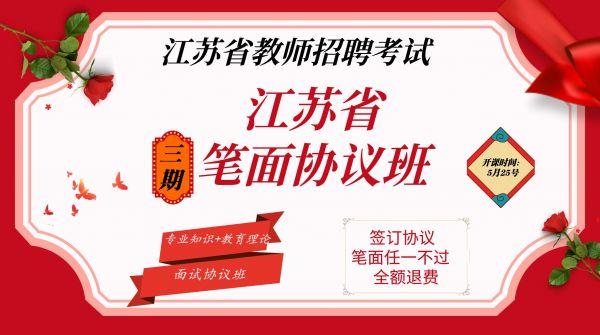 19江苏招教笔面协议班(三期)