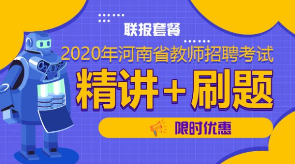 20年河南招教精讲+刷题