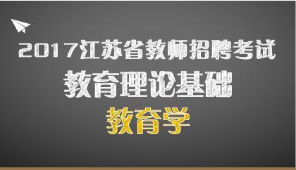 17江苏 教育学