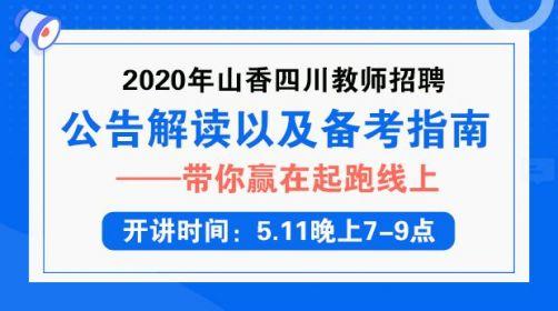 20年四川招教公告解读以及备考指南—带你赢在起跑线