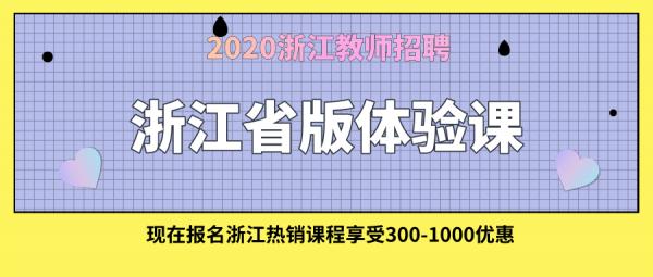 20年浙江省版体验课