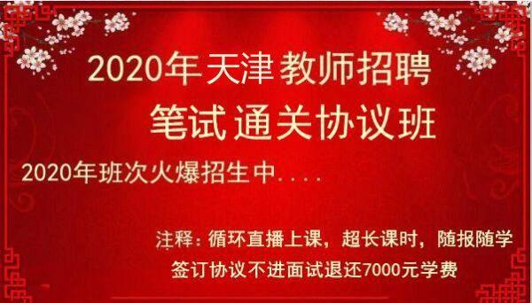 20年天津招教笔试通关协议班