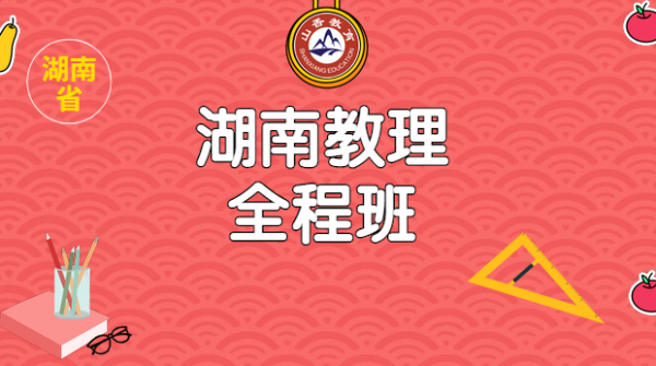 20年湖南教理全程班