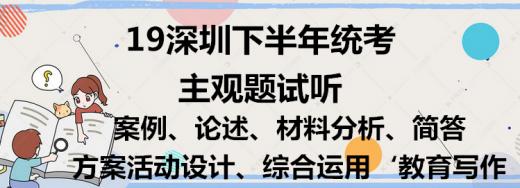 19�V�|深圳下半年�y考主�^�}��