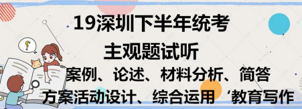 19广东深圳下半年统考主观题试听