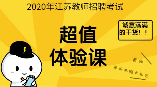20年江苏招教笔试体验课