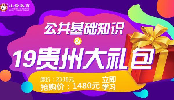 19贵州大礼包+19公共基础知识