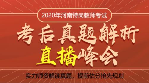 2020年河南省特岗教师--真题解析直播峰会