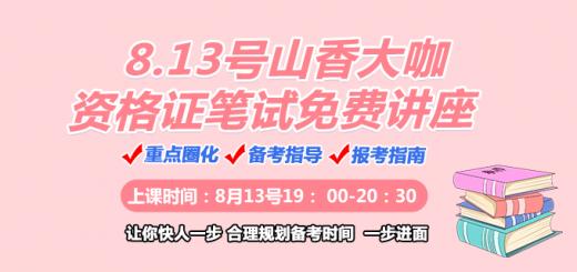 8.13号山香大咖资格证笔试免费讲座