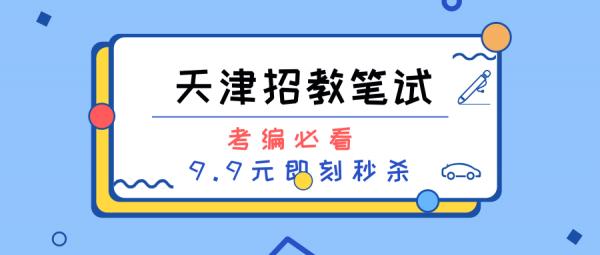 天津招教笔试考编必看