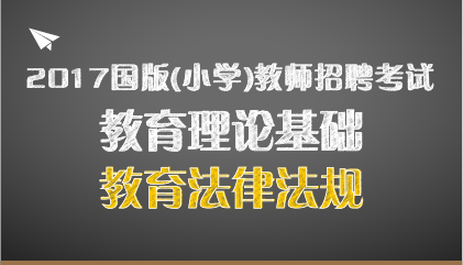 17小三门教育法律法规(小学)