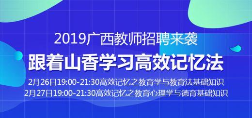 2019广西招教公开课