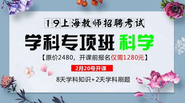 19上海学科专项班-中学科学