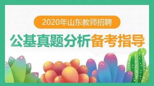 2020年山东公基真题分析及备考指导