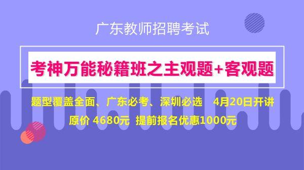 19广东招教考神万能秘籍班之主观题+客观题