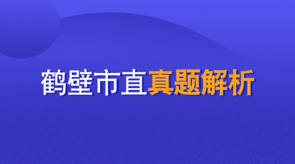 19河南鹤壁市直真题解析