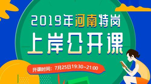2019河南特��上岸公�_�n