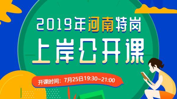 2019河南特岗上岸公开课