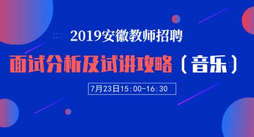 19安徽招教�Z面�分析及��v攻略(音�罚�