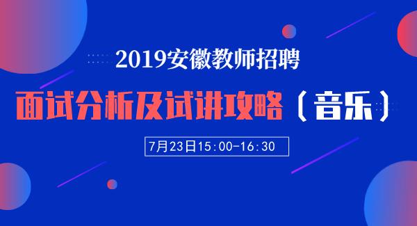 19安徽招教面试分析及试讲攻略(音乐)