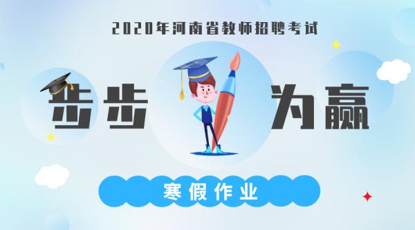 20年河南招教考试步步为赢—寒假作业