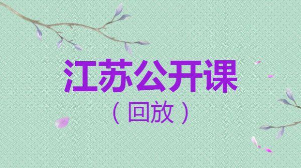19江苏考编公开课(回放)