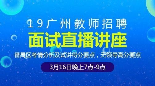 19广州招教面试直播讲座