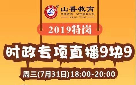 19河南时政专项直播班