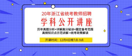 20浙江学科公开讲座