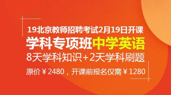 19北京学科专项班—中学英语