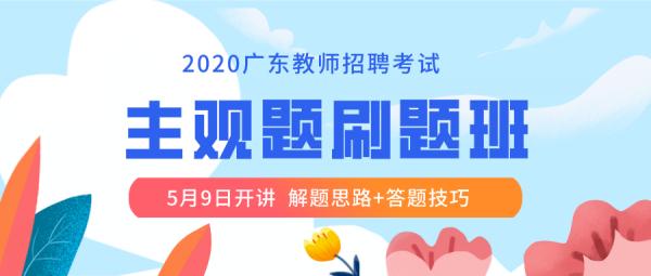 20年广东主观题刷题班